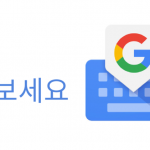 Google Gboard İçin Çince ve Kore Dili İçin Dil Desteği Getirdi (APK İndir)