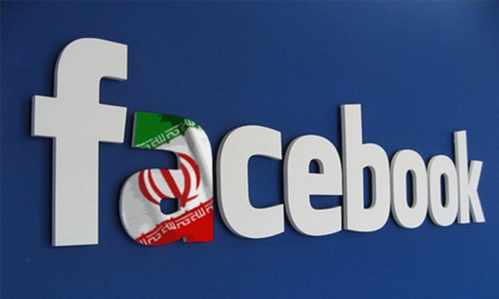 Facebook İran'da bulunan sahte hesapları açıkladı!